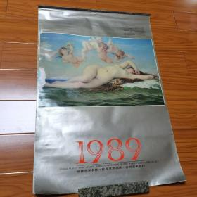 1978年挂历。世界著名裸体艺术名作。共14张全。
