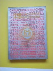 中国工业企业技术进步巨大成就(第二届全国工业企业技术进步成就展览会画册)