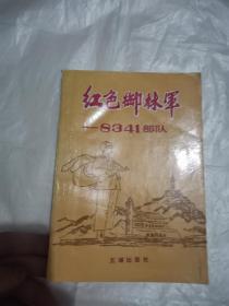 红色御林军 — 8341部队