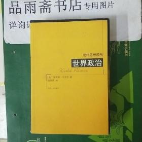 现代思想译丛:世界政治.