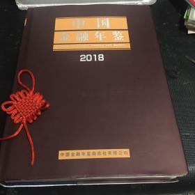 中国金融年鉴2018(内附光盘一张)