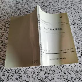 中华人民共和国行业标准-港口工程地基规范