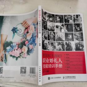 职业婚礼人技能培训手册