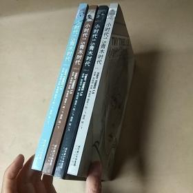 小时代1.5·青木时代VOL.(1-4册)