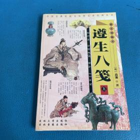 中国古典传统文化图文经典丛书 遵生八笺 上册