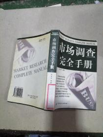 市场调查完全手册,
