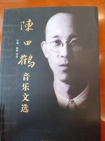 陈田鹤音乐文选