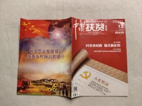 中國扶貧(半月刊) 2019第13期