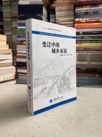 """变迁中的城乡家庭——""""城乡家庭调查""""是中日两国社会研究者合作开展的研究课题,是经中国社会科学院批准立项的国际合作项目。它是1983年""""六五""""国家哲学和社会科学重点项目""""中国五城市婚姻家庭研究""""、1993年中国社会科学院重点科研项目""""中国七城市婚姻家庭研究""""和1999年中日合作项目""""现代中国城乡家庭研究""""的继续。"""