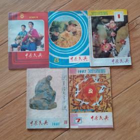 中原民兵(1981年11期、1982年第7期、1983年1期、6期、8期)一共5本合售