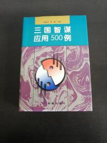 三国智谋应用500例(正版现货)