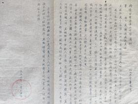 内蒙古自治区工叶厅  通知