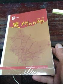 红色广东丛书:惠州红色地图
