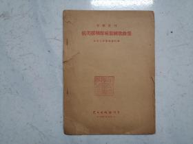 抗美援朝保家卫国歌曲集(1951年一版一印,馆藏,内页无涂画)