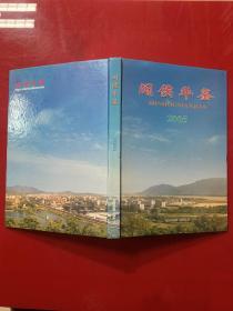 闽侯年鉴2005