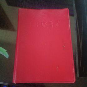 毛主席语录,1966年3月北京总政出版,一版一印【 毛像林提全】