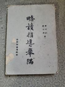 略读指导举隅 (毛边土纸初版) 武汉大学吴济时签名藏书