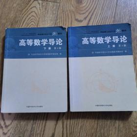 """""""十一五""""国家重点图书中国科学技术大学精品教材:高等数学导论(上,下)合售"""