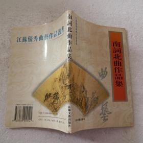 南词北曲作品集(32开)平装本,1996年一版一印