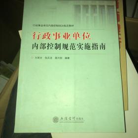 行政事业单位内部控制培训指定教材:行政事业单位内部控制规范实施指南
