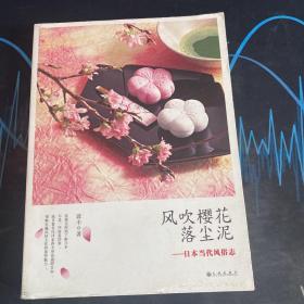 风吹樱花落尘泥:日本当代风俗志