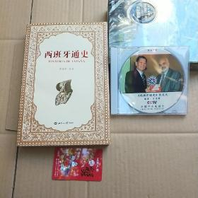 西班牙通史(作者外交大使 许昌财 签赠)+西班牙通史首发式DVD