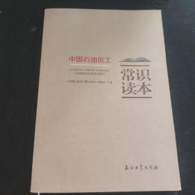 中国石油员工 常识读本