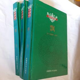 中外名著宝库,飘,上中下三册,精装版,美国.玛格丽特米切尔著,要发票加六点税