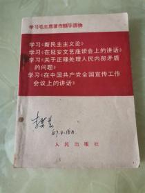 学习毛主席著作辅导读物