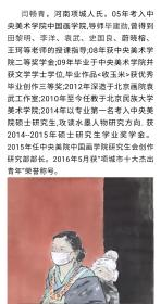 保真书画,中央美术学院硕士,当代优秀潜质画家,闫畅青四尺整纸人物画《雪霁远眺图》137×68.5cm。
