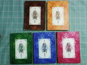 【5册】后宫·如懿传