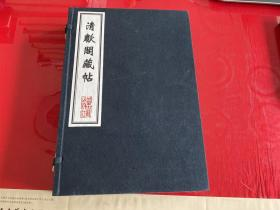 清歗阁藏帖(上下,2000年1版1印)