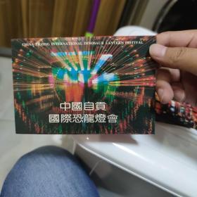 中国自贡国际恐龙灯会 明信片十枚