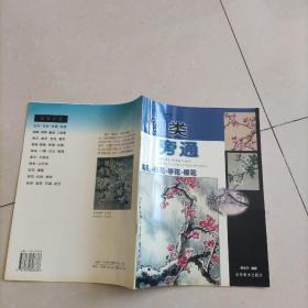 触类旁通:梅花·桃花·李花·樱花(中国画技法新解)