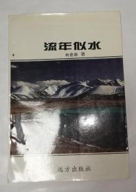 流年似水 (作者铃印签赠本)