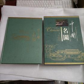 中国名园(有硬书套)