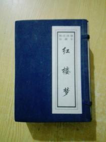 红楼梦:稀世绣像珍藏本(全四卷)