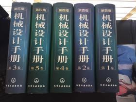 机械设计手册(第1、2、3、4、5卷)(第4版,全5册)