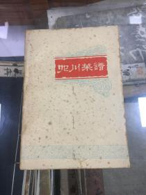 四川菜谱 (1977年出版  品好    内容为:肉食、鸡鸭、鱼虾、海味、甜食、蔬菜 、其他类等264个菜品  包括原料、烹调制作方法、特点 详细制作方法,用料用量 内容真实原始地道)