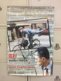 雪村签名海报(长78厘米,宽52厘米)1