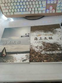 【第一辑 海上回瞥,第二辑 撬开新世界的缝隙】两册合售