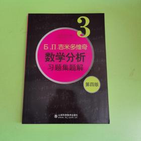 б.п.吉米多维奇数学分析习题集题解(3)