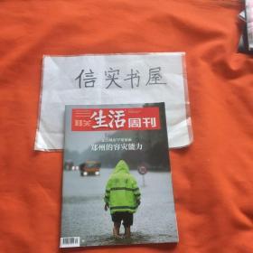 三联生活周刊2021年第31期 郑州的容灾能力-- 北方城市罕见暴雨。