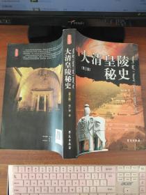 大清皇陵秘史(第三版) 徐广源  著 学苑出版社