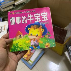 难不倒早教第一书. 故事系列. 第7辑. 小猪搬家· 萝卜回来了