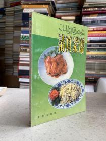 清真菜谱——由清真菜名厨、特一级烹饪师、北京又一顺饭庄主理厨政的杨国桐主编。书中扼要讲述了清真菜的形成、发展与特点,详细介绍了11类300多种清真菜的特色、用料和制作方法,其中包括家常菜和各种不司档次的美味佳肴,可满足不同层次的需求。对有些传统风味名菜,还特地介绍了名称由来、创制过程。