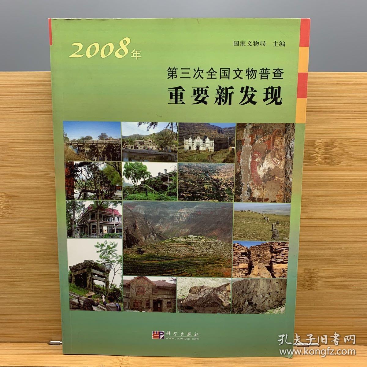 2008年第三次全国文物普查重要新发现