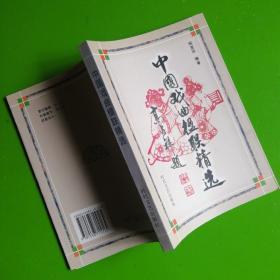 中国戏曲楹联精选(签赠本)