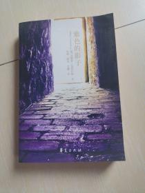 紫色的影子