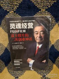 灵魂经营:富士胶片的二次创业神话